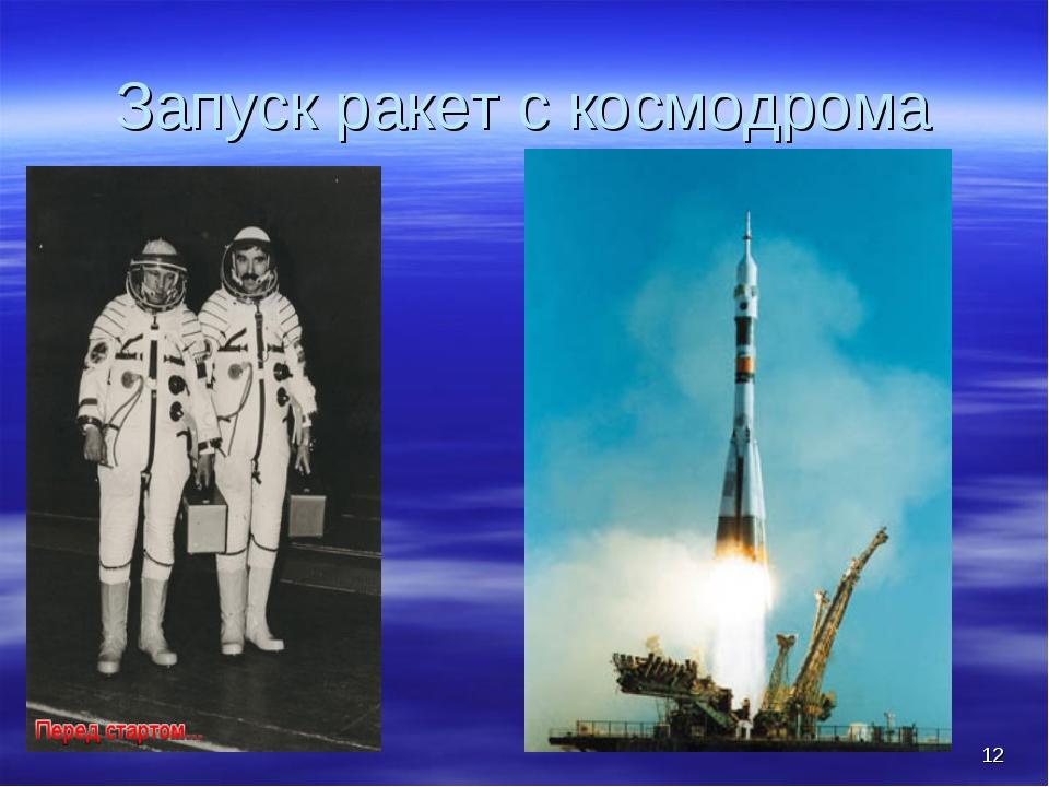 * Запуск ракет с космодрома