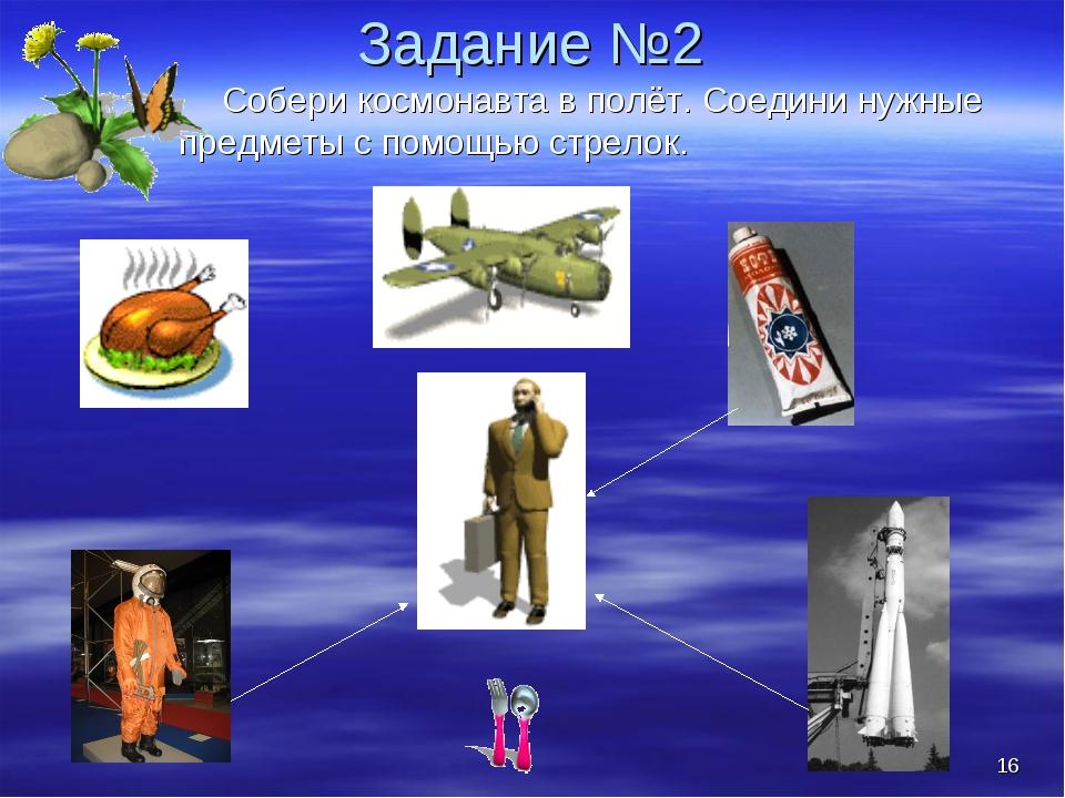 * Задание №2 Собери космонавта в полёт. Соедини нужные предметы с помощью стр...