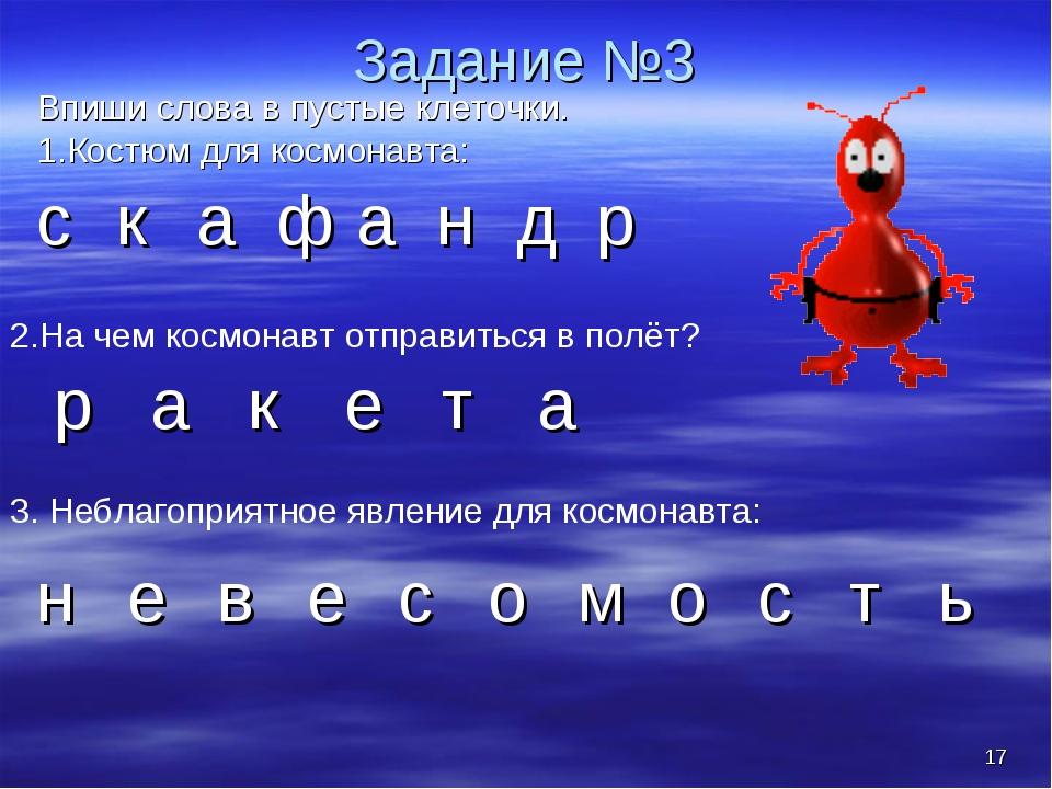 * Задание №3 Впиши слова в пустые клеточки. 1.Костюм для космонавта: 2.На чем...