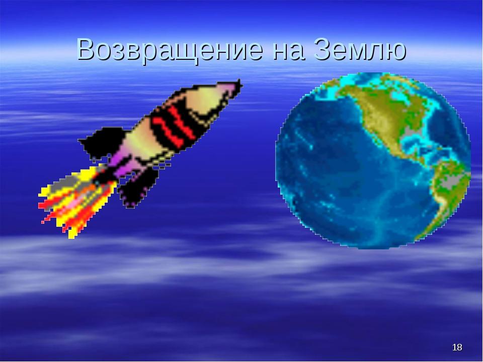* Возвращение на Землю