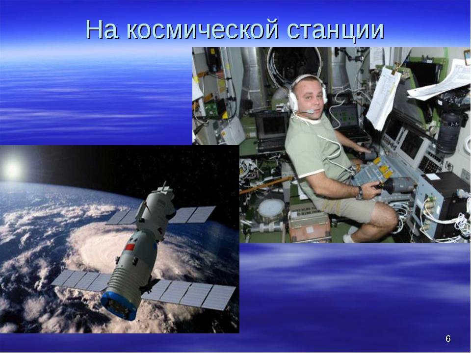 * На космической станции