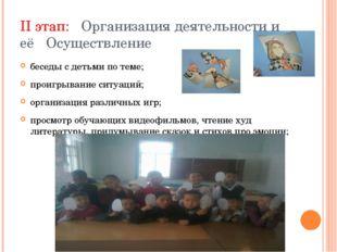 II этап: Организация деятельности и её Осуществление беседы с детьми по теме;