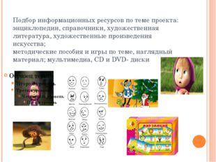 Подбор информационных ресурсов по теме проекта: энциклопедии, справочники, ху