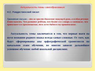 Н.С. Рождественский писал: Грамотное письмо – это не просто движение пишущей