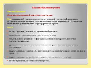 План самообразования учителя Тема самообразования: «Развитие орфографической