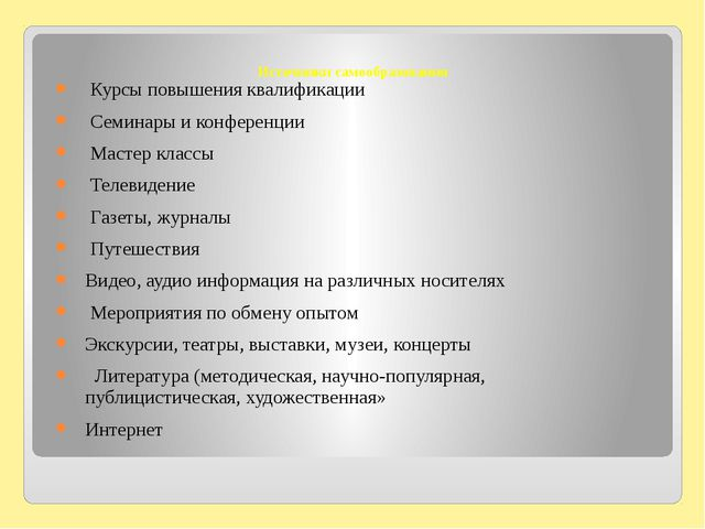 Источники самообразования Курсы повышения квалификации Семинары и конференци...