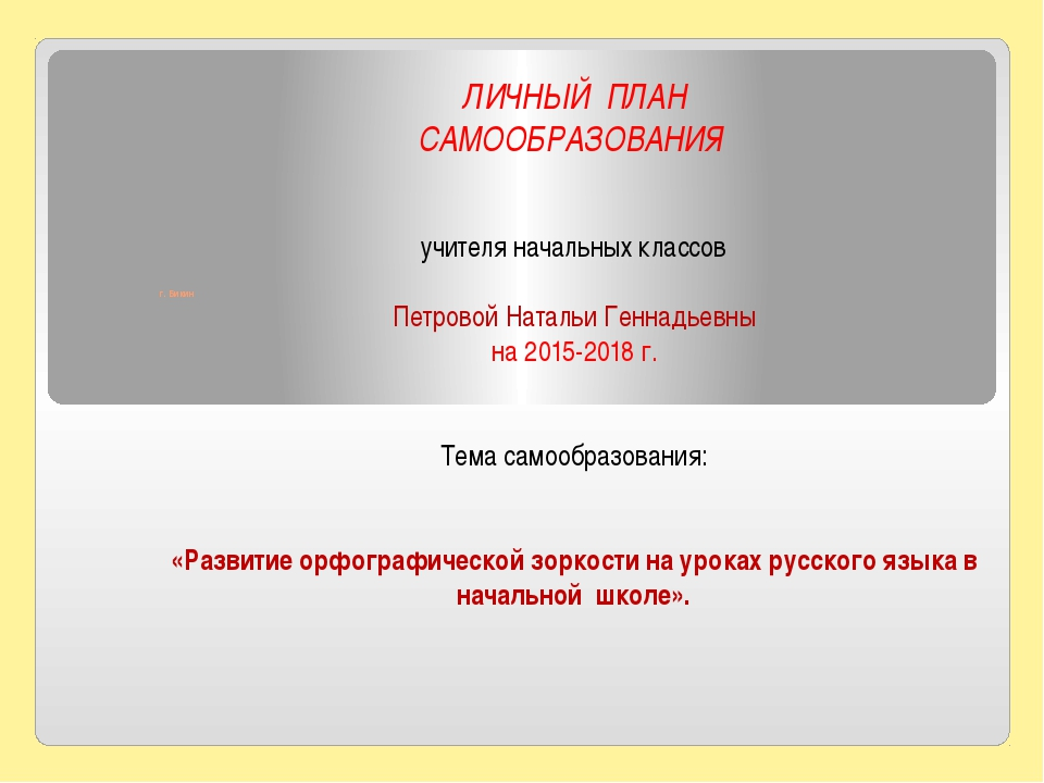 г. Бикин    ЛИЧНЫЙ ПЛАН САМООБРАЗОВАНИЯ учителя начальных классо...