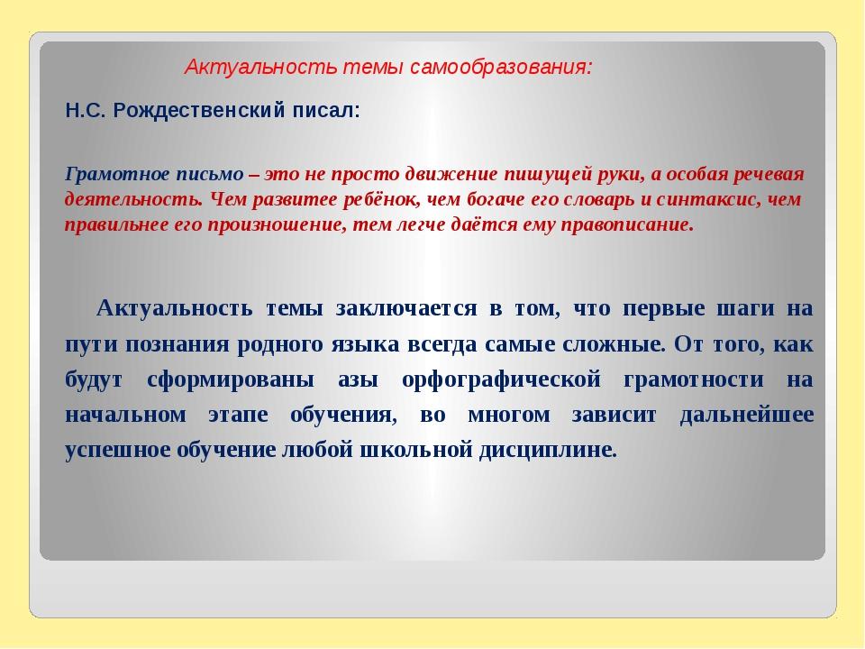 Н.С. Рождественский писал: Грамотное письмо – это не просто движение пишущей...