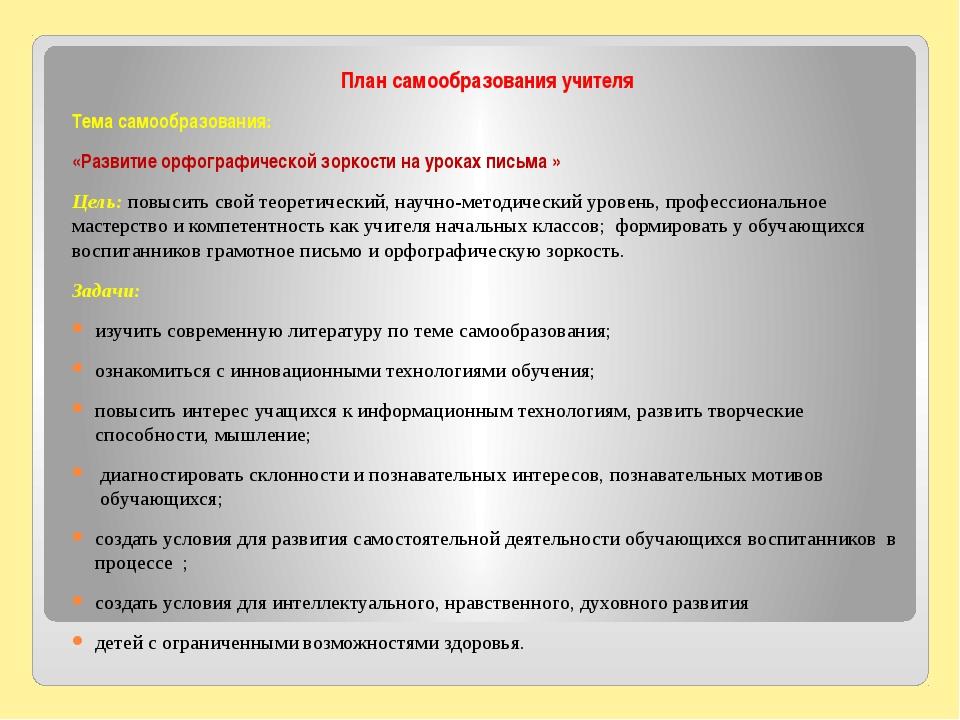 План самообразования учителя Тема самообразования: «Развитие орфографической...