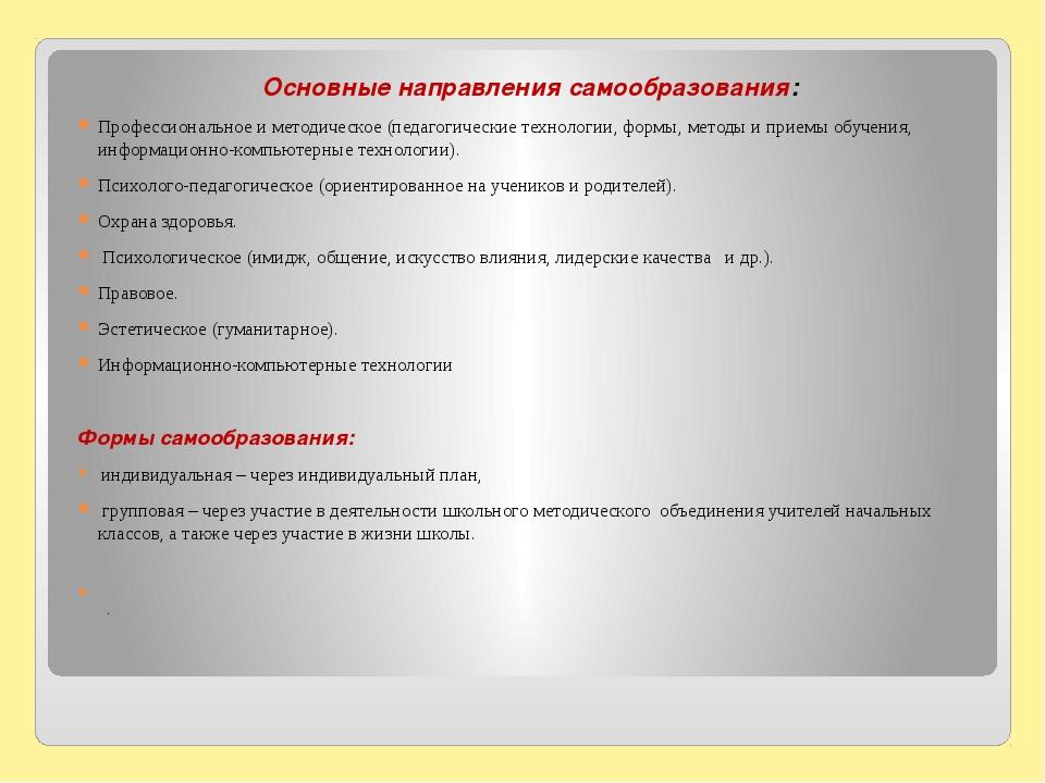 Основные направления самообразования: Профессиональное и методическое (педаг...