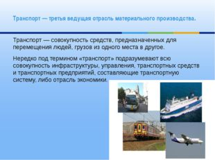 Транспорт— совокупность средств, предназначенных для перемещения людей, груз