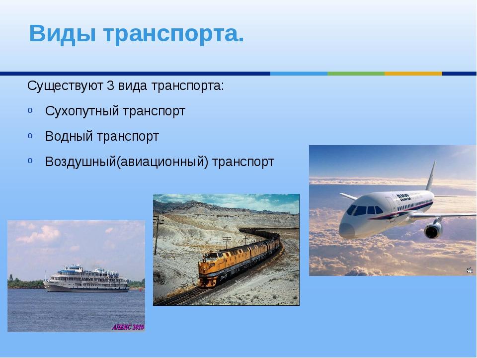 Существуют 3 вида транспорта: Сухопутный транспорт Водный транспорт Воздушный...
