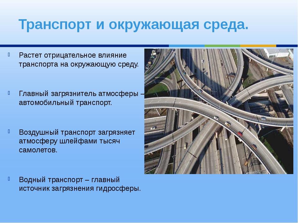 Транспорт и окружающая среда. Растет отрицательное влияние транспорта на окру...