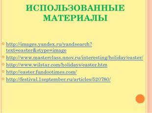 ИСПОЛЬЗОВАННЫЕ МАТЕРИАЛЫ http://images.yandex.ru/yandsearch?text=easter&stype