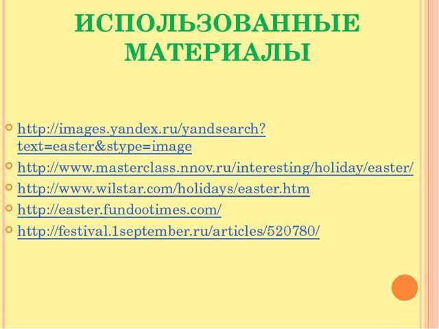 ИСПОЛЬЗОВАННЫЕ МАТЕРИАЛЫ http://images.yandex.ru/yandsearch?text=easter&stype...