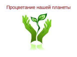 Процветание нашей планеты