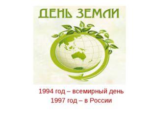 1994 год – всемирный день 1997 год – в России