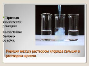 Реакция между раствором хлорида кальция и раствором щелочи. Признак химическо