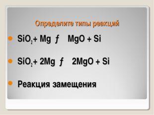 Определите типы реакций SiO2 + Mg → MgO + Si SiO2 + 2Mg → 2MgO + Si Реакция з