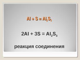 AI + S = AI2S3 2AI + 3S = AI2S3 реакция соединения