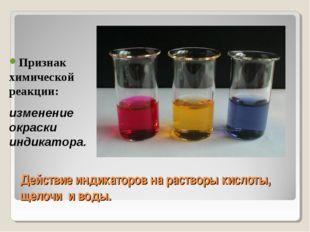 Действие индикаторов на растворы кислоты, щелочи и воды. Признак химической р