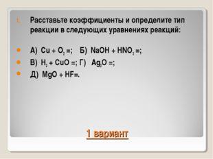 1 вариант Расставьте коэффициенты и определите тип реакции в следующих уравне