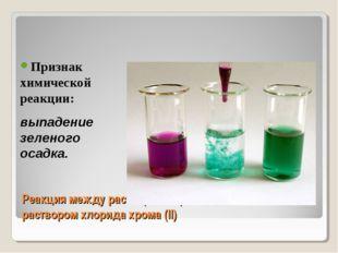 Реакция между раствором перманганата калия и раствором хлорида хрома (II) При