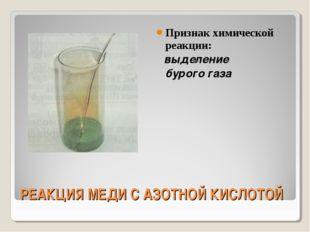 РЕАКЦИЯ МЕДИ С АЗОТНОЙ КИСЛОТОЙ Признак химической реакции: выделение бурого