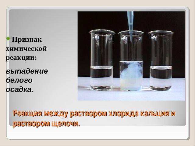 Реакция между раствором хлорида кальция и раствором щелочи. Признак химическо...