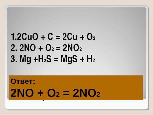 Игра «ТРЕТИЙ ЛИШНИЙ-2» 1.2CuO + C = 2Cu + O2 2. 2NO + O2 = 2NO2 3. Mg +H2S =...