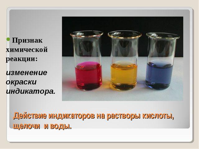 Действие индикаторов на растворы кислоты, щелочи и воды. Признак химической р...
