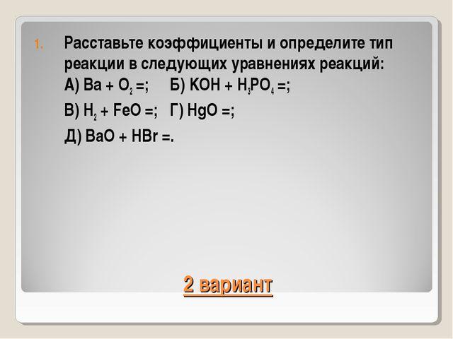 2 вариант Расставьте коэффициенты и определите тип реакции в следующих уравне...