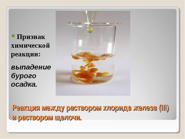 Реакция между раствором хлорида железа (III) и раствором щелочи. Признак хими...