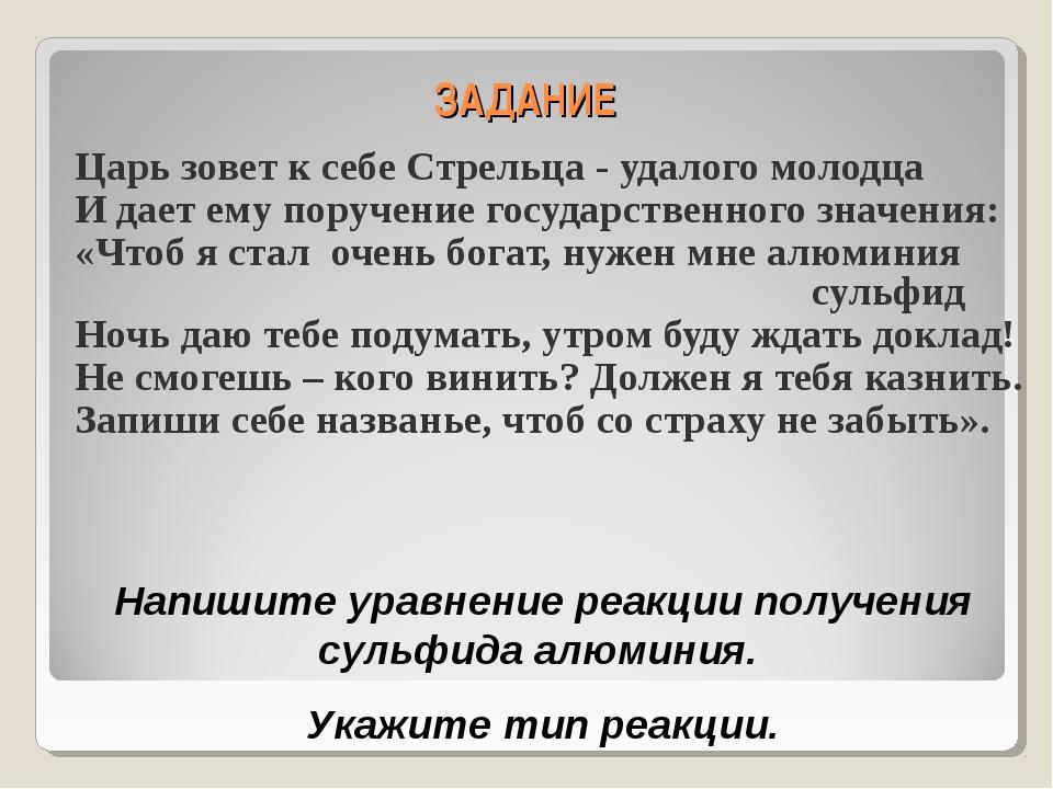 ЗАДАНИЕ Царь зовет к себе Стрельца - удалого молодца И дает ему поручение гос...