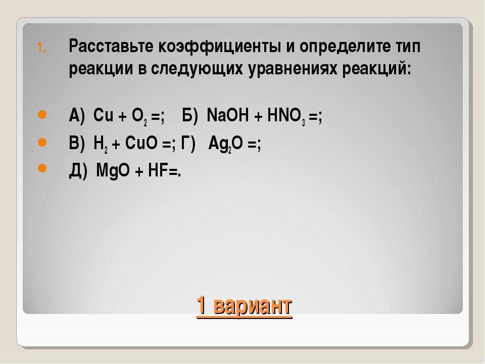 1 вариант Расставьте коэффициенты и определите тип реакции в следующих уравне...