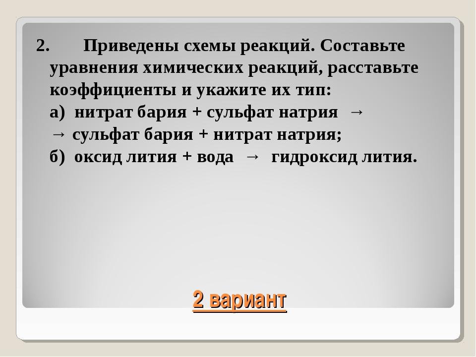 2 вариант 2.Приведены схемы реакций. Составьте уравнения химических реакций,...