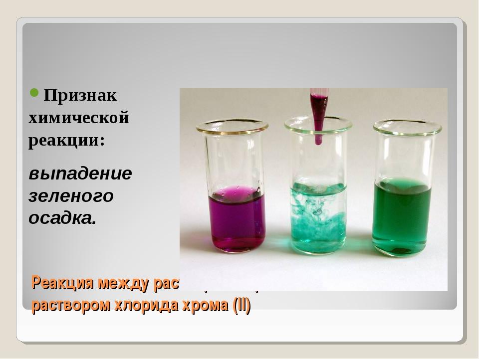 Реакция между раствором перманганата калия и раствором хлорида хрома (II) При...