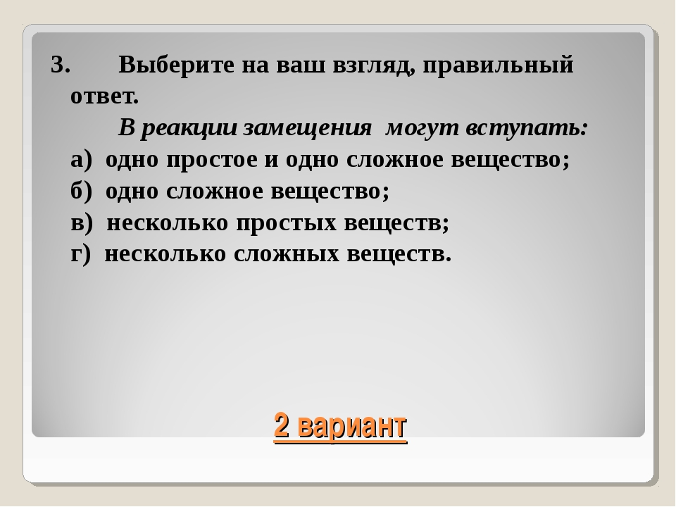 2 вариант 3.Выберите на ваш взгляд, правильный ответ. В реакции замещения м...