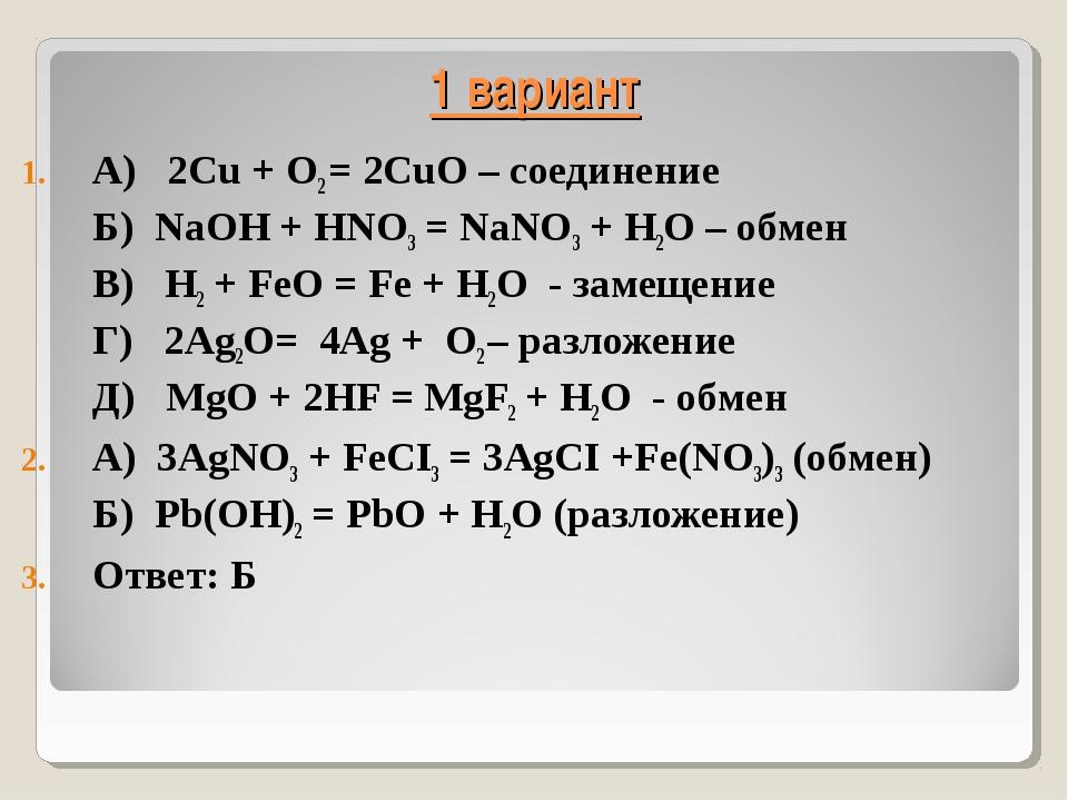 1 вариант А) 2Cu + O2 = 2CuO – соединение Б) NaOH + HNO3 = NaNO3 + H2O – обме...