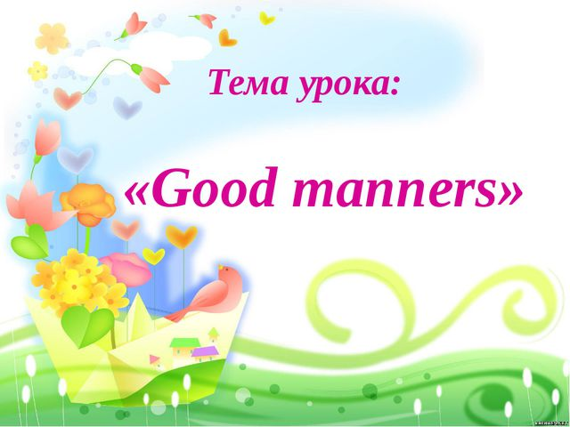 «Good manners» Тема урока: