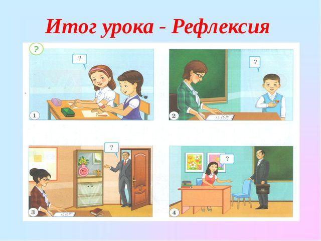 Итог урока - Рефлексия
