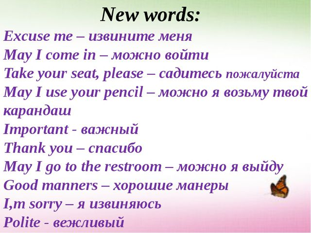 New words: Excuse me – извините меня May I come in – можно войти Take your s...