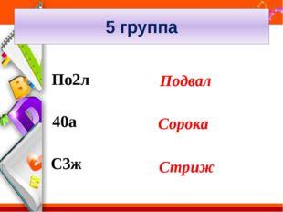 Подвал Сорока Стриж 5 группа По2л 40а С3ж