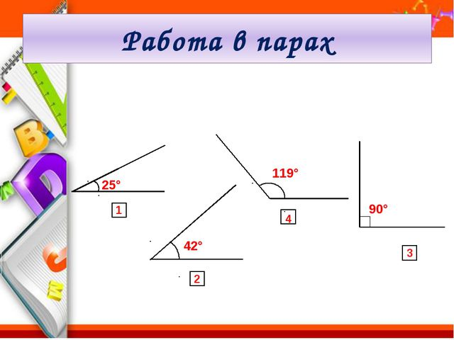 Работа в парах 1 2 3 4 25° 42° 119° 90°