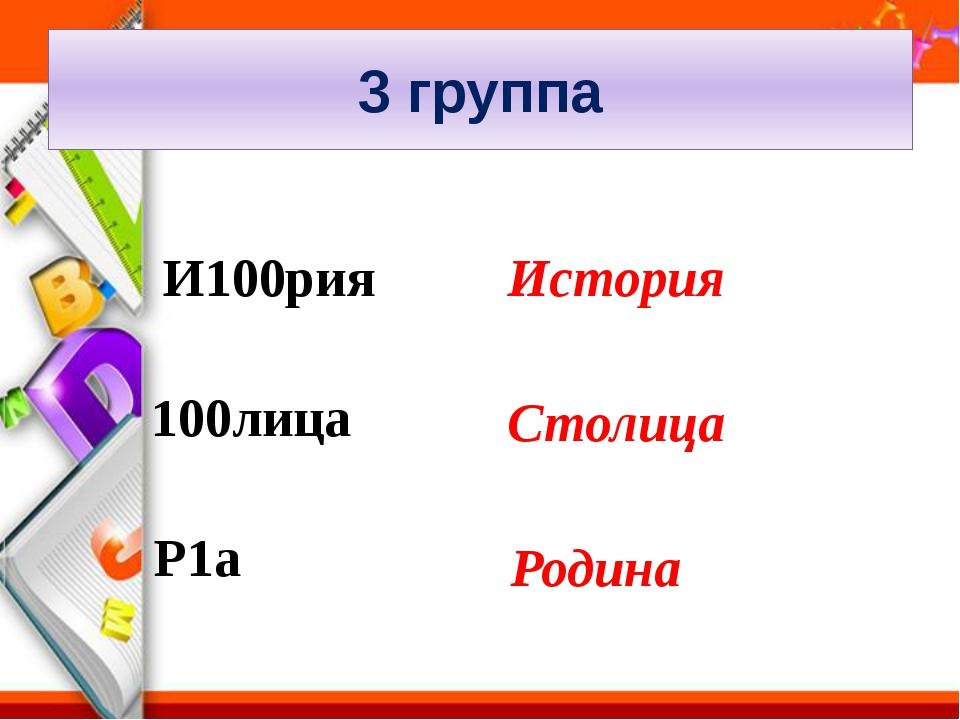 История Столица Родина 3 группа И100рия 100лица Р1а