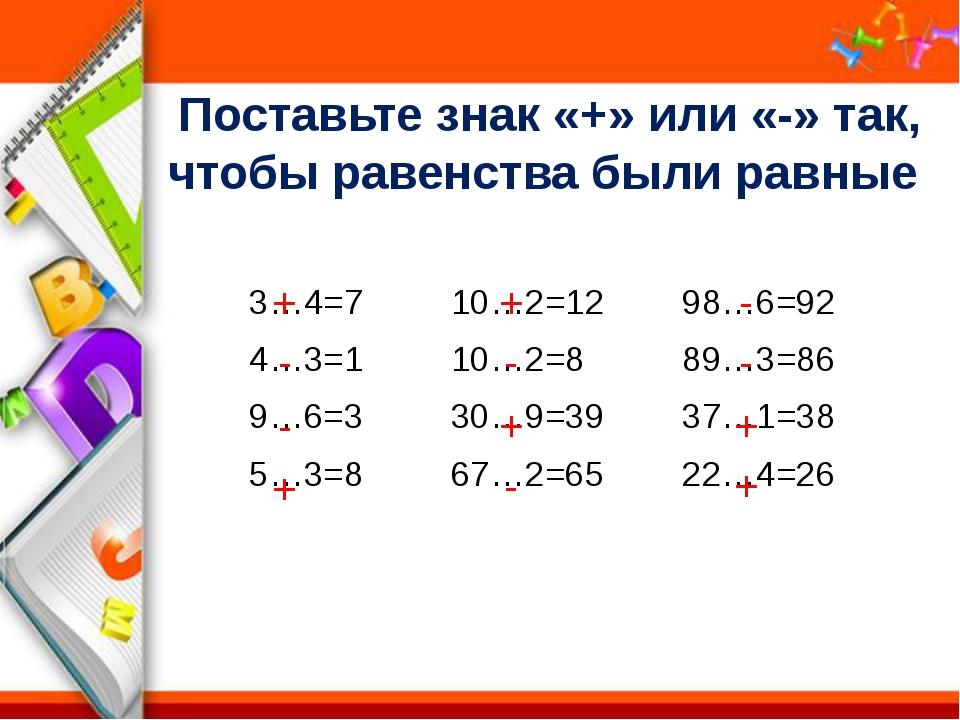 Поставьте знак «+» или «-» так, чтобы равенства были равные 3…4=7 10…2=12 98…...