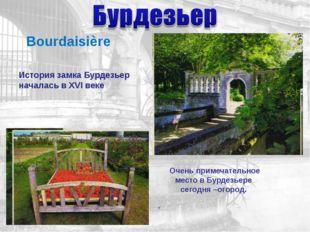 История замка Бурдезьер началасьв XVI веке Очень примечательное место в Бурд