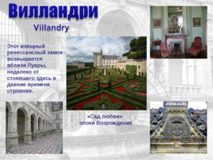 «Сад любви» эпохи Возрождения Этот изящный ренессансный замок возвышается вбл
