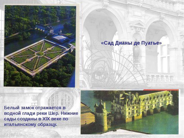 Белый замок отражается в водной глади реки Шер. Нижние сады созданы в XIX век...