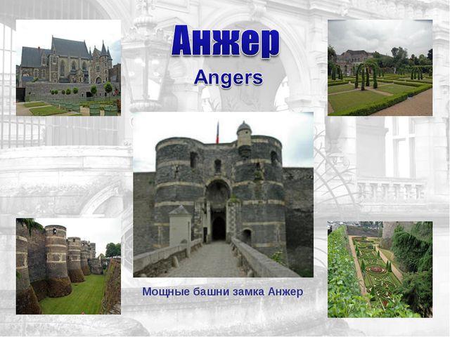 Мощные башни замка Анжер